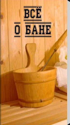 Всё о бане
