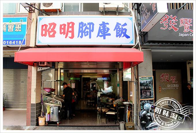 昭明海產家庭料理前言4