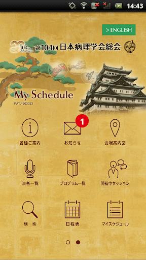 第104回日本病理学会総会 My Schedule