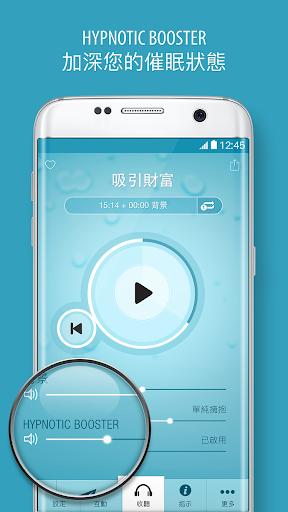 玩免費財經APP 下載「吸引財富」催眠 app不用錢 硬是要APP
