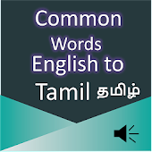 Common Words English to Tamil
