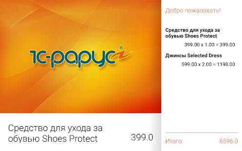 Download Дисплей покупателя For PC Windows and Mac apk screenshot 1