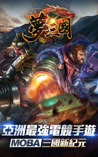 夢三國-亞洲最強MOBA電競手遊