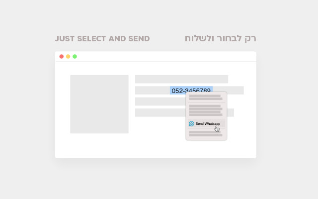 Send with Whatsapp (IL)