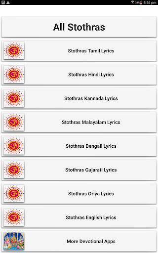 All Devotional Stothras by RAMANA RAO P  R  (Google Play