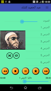 ‪Abdel Hamid Kashk الشيخ كشك‬‏- screenshot thumbnail
