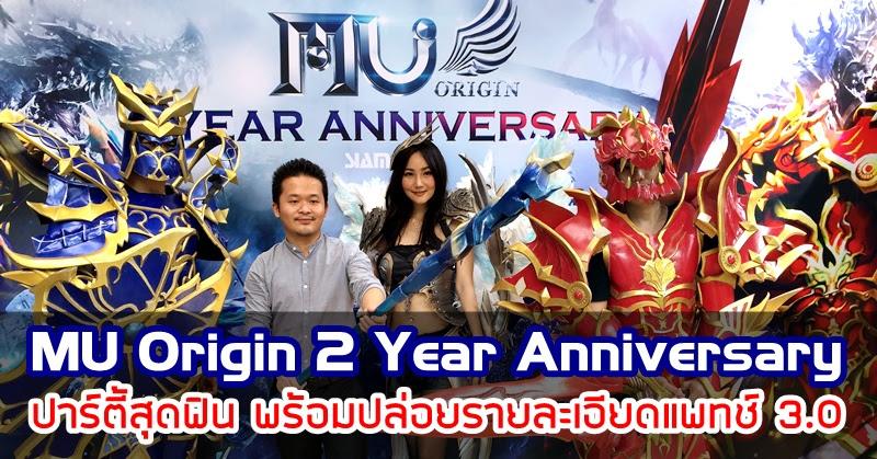 [MU Origin] ปาร์ตี้สุดฟิน! …ฉลองครบรอบ 2 ปี ในประเทศไทย!