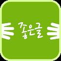 좋은글귀와명언 - 마음이 따뜻해지는 시간 단 5분 icon
