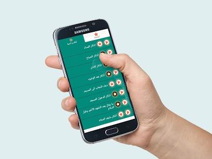 أذكار وأدعية المسلم دون أنترنت screenshot