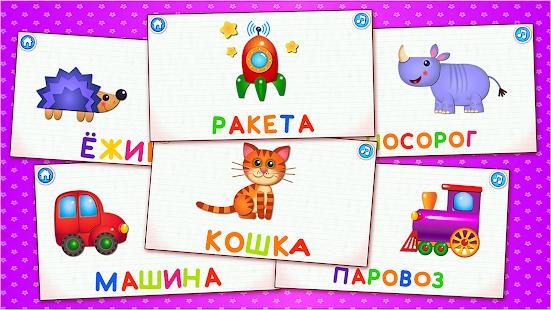 Download Супер Азбука Для Детей! Буквы! …