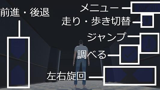 3D脱出ゲーム オニロフォビア screenshot 0