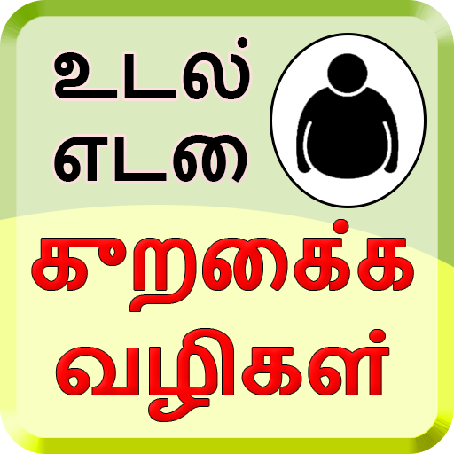 programmi di dieta in tamil