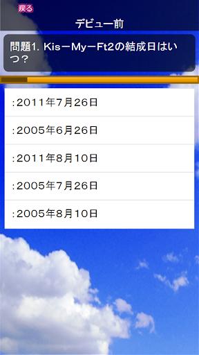 クイズ&相性診断for Kis-My-Ft2~キスマイ検定~ screenshot 14