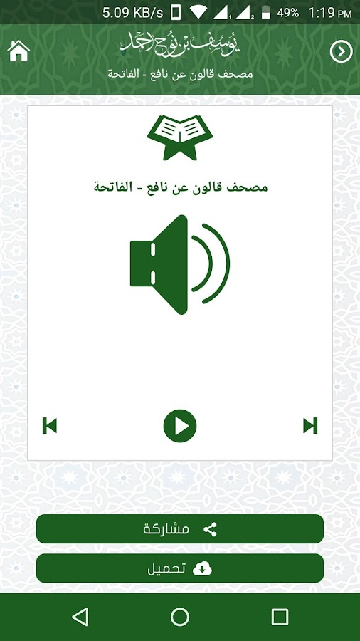 ‫Yusuf nooh - يوسف نوح‬‎- screenshot
