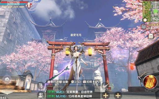 u5b8cu7f8eu4e16u754cM apkdebit screenshots 16
