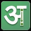 हिन्दी अक्षर लेखन