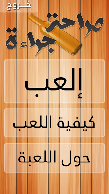 صراحة جراءة - screenshot