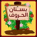 بستان الحروف icon