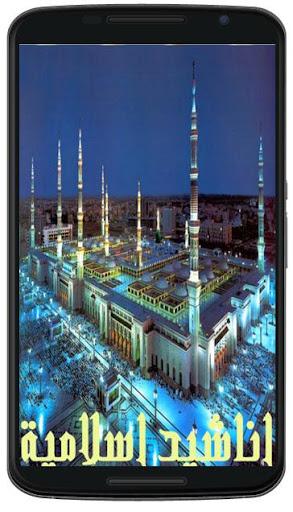 اناشيد اسلامية بالصوت و الصورة