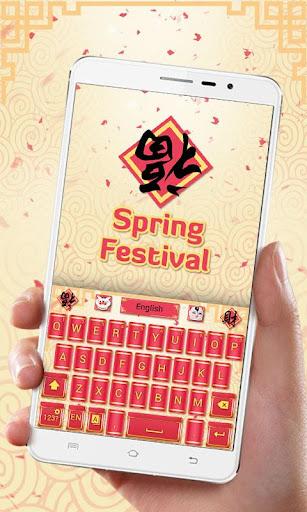 春节特别版输入法主题