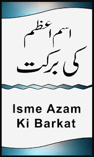 Isme Azam Ki Barkat - náhled