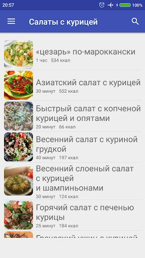 Салаты с курицей Рецепты с фото 1.01 screenshots 1