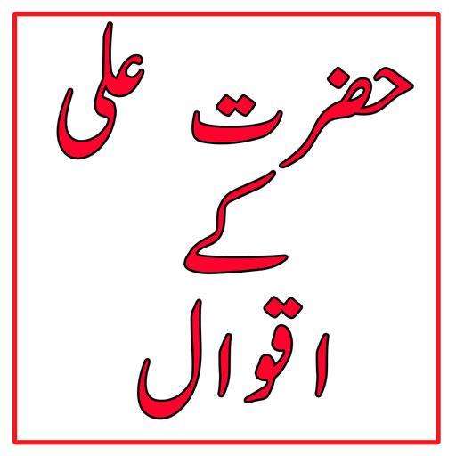 Hazrat Ali K Aqwal - Apps on Google Play