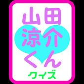 クイズ 山田涼介くん from Hey!Sey!JUMP