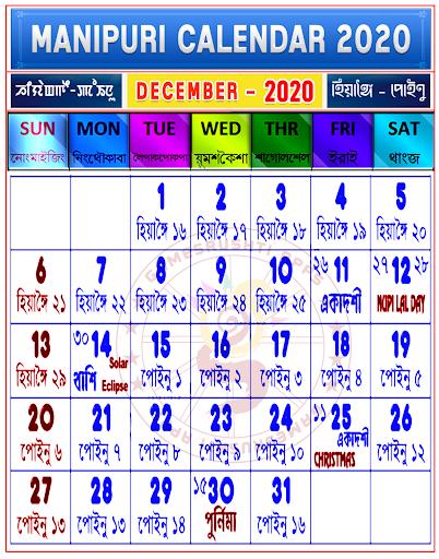 Manipuri Calendar 2020 1.3 screenshots 4