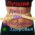 Диеты и Здоровье icon