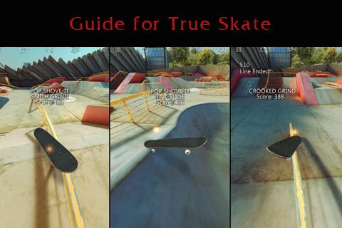 真のスケートのためのガイド