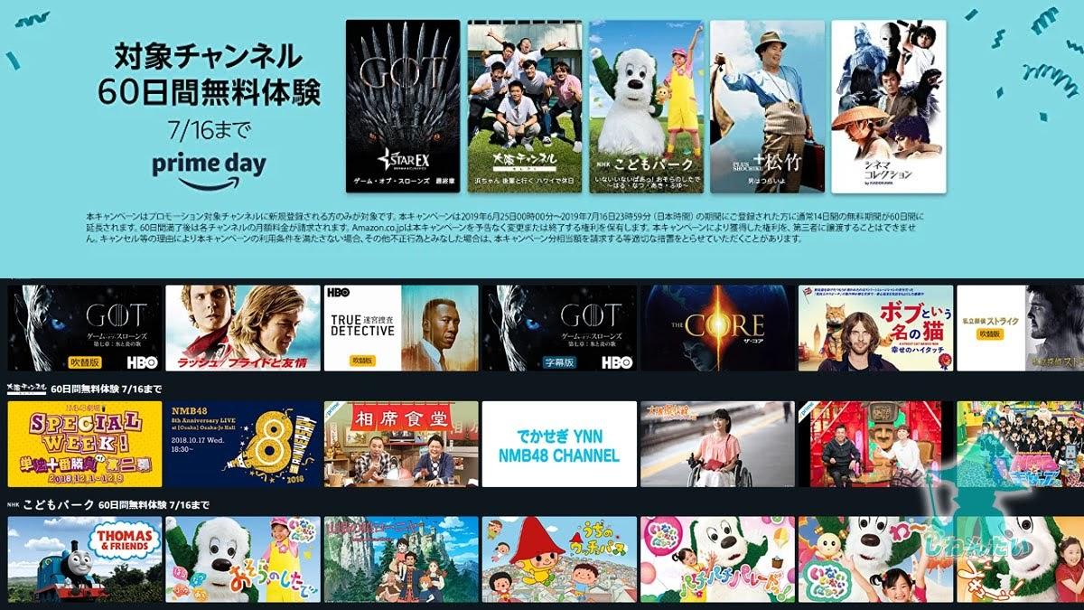 【終了】Primeビデオ有料5チャンネルが60日間無料!Amazon Primeデー記念:7月16日まで(2019)