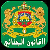 القانون الجنائي المغربي 2015