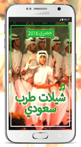 شيلات طرب سعودي 2016 - بدون نت
