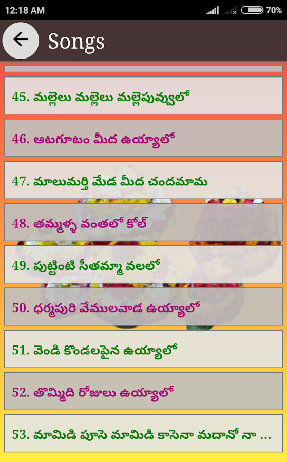 Bathukamma Songs and Lyrics- screenshot