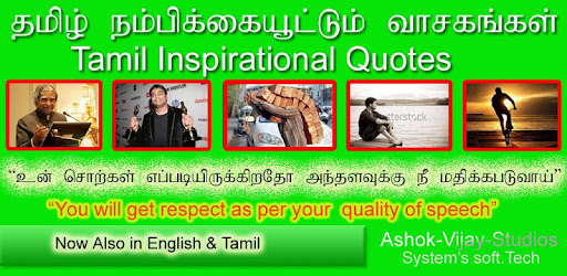 Tamil Inspirational quotes - Apps on Google Play
