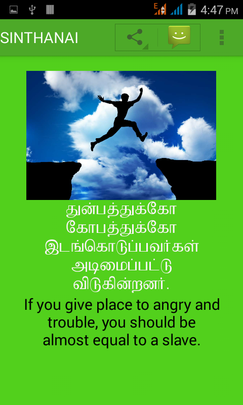tamil inspirational quotes 2 android apps on google play