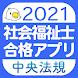 【中央法規】社会福祉士 合格アプリ2021 過去+模擬+一問一答