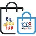 100 เดียวเที่ยวทั่วไทย - ชิม ช้อป ใช้4 - ลงทะเบียน icon