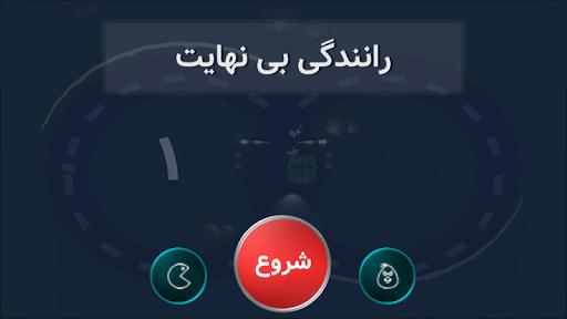 بازی رانندگی بی نهایت