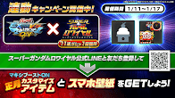SGR_info_20180111