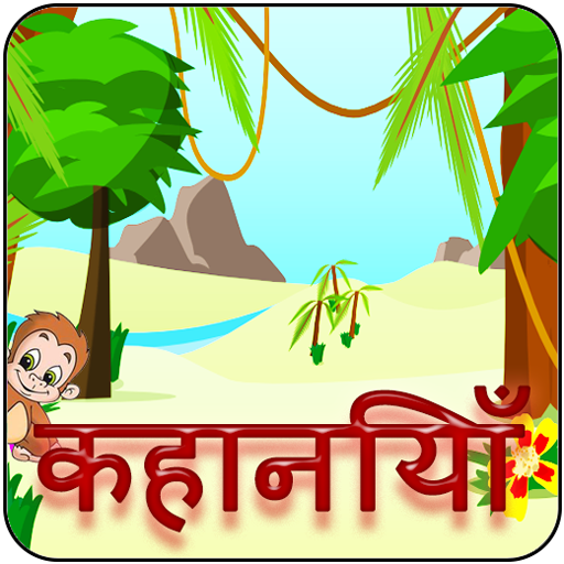Kid Story: Hindi Video Stories file APK for Gaming PC/PS3/PS4 Smart TV