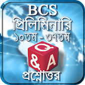 bcs question bank and solution ~ bcs preparation
