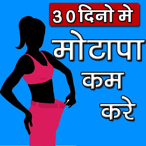 wieght loss in 30 day in hindi 娛樂 App LOGO-硬是要APP
