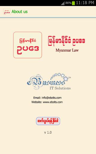 Myanmar Law 2.2 screenshots 8