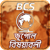bcs geography or Bcs vugol ~ ভুগোল বই