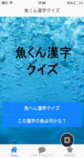 クイズ!魚へん漢字クイズ最新版!