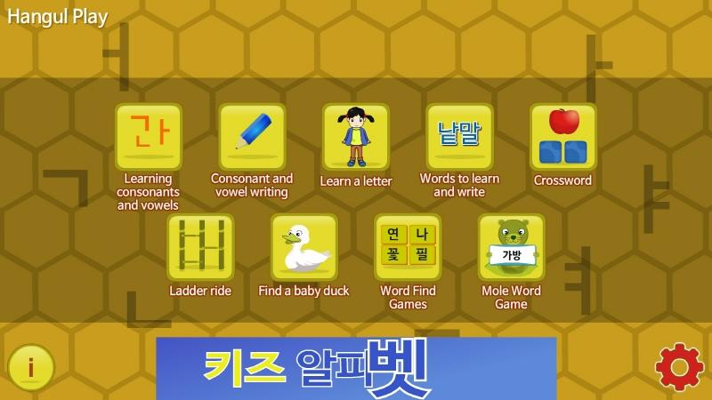 Hangul game [Learn Korean]- screenshot
