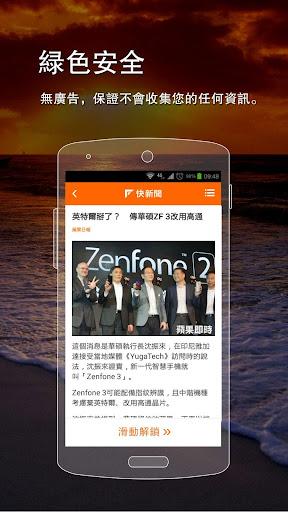 新聞必備免費app推薦|快新聞|臺灣新聞|即時新聞|日報線上免付費app下載|3C達人阿輝的APP