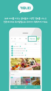 포코톡 – 임신,출산,육아를 위한 엄마들의 놀이터 Appar (APK) gratis nedladdning för Android/PC/Windows screenshot